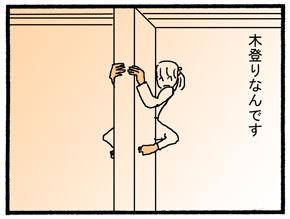 スモモの趣味04