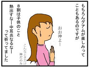 心配性02_edited-1