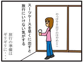 心配性04_edited-1
