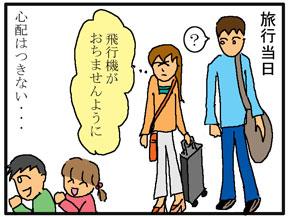 心配性03_edited-1