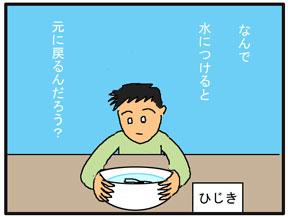 ひじき02_edited-1