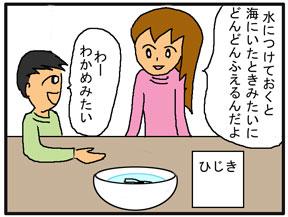 ひじき03_edited-1