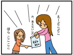 園外保育01_edited-1