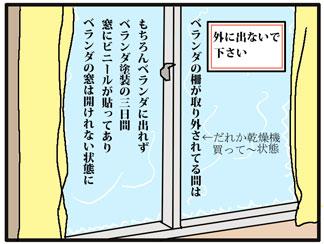 改修工事02