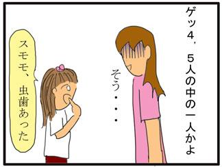 歯科検診04