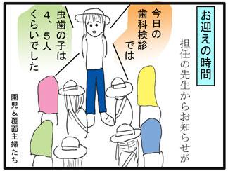 歯科検診02