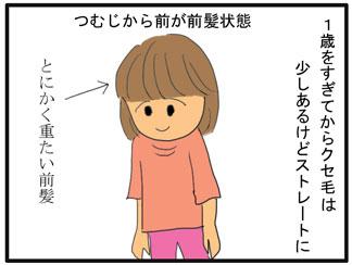 スモモの髪型01