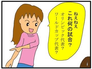 サッカー観戦01