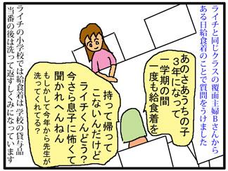 給食着疑惑01