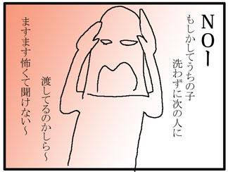 給食着疑惑03