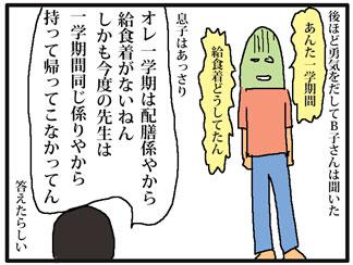 給食着疑惑04