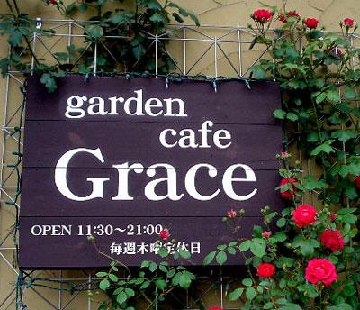 カフェ グレースさん