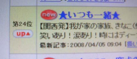 R080406F_convert_20080406140804.jpg