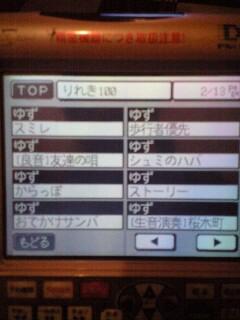 yuzukara.jpg