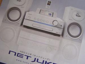 HDDコンポカタログ・2