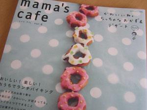 mamas cafe vol.8・2