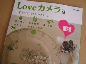 LOVEカメラ vol.9・2
