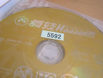舞妓Haaaan!!!・2