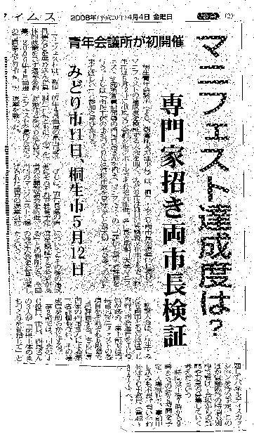 桐生タイムス(検証大会開催080404)
