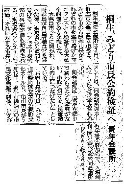 読売新聞群馬版(公開討論会080404)