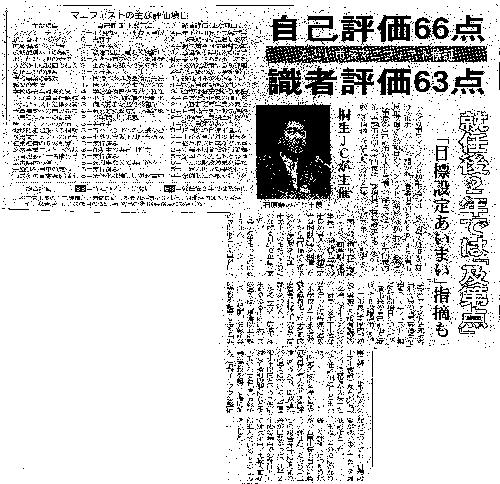 検証大会(タイムス0412)