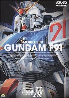 機動戦士ガンダムF91
