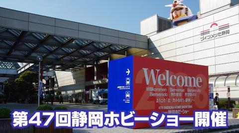 第47回静岡ホビーショー