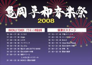 平和音楽祭2008