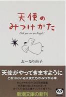 o-nariyu-ko11.jpg