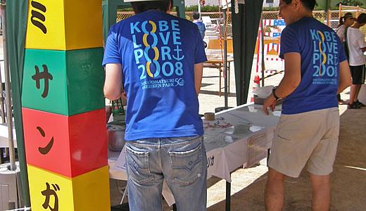 Kobe Love Port 2008-1