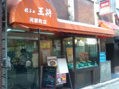 京料理の名店