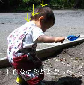 砂かけねずみ2