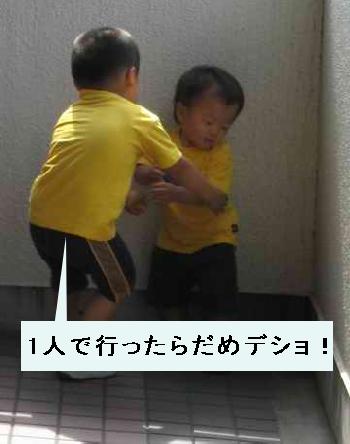 幼稚園へ2