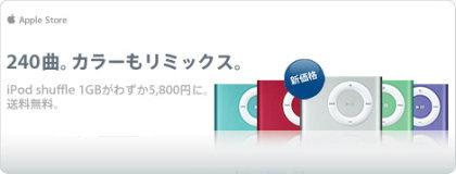 今さら興味が出てきたiPod Shuffle/5800円(1GB)という新価格。