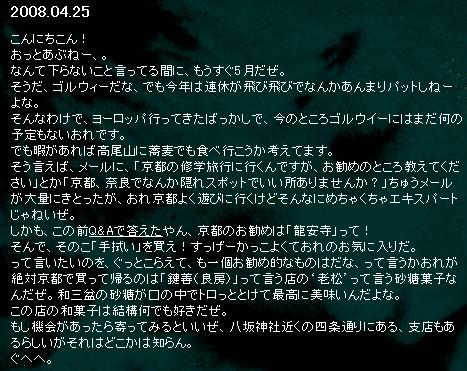2008y04m26d_141817406.jpg