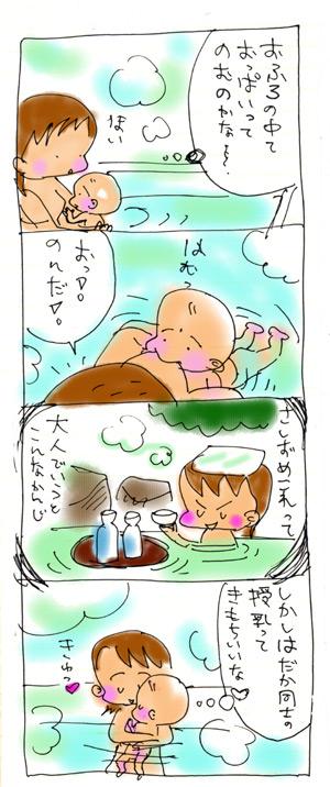 おふろ授乳