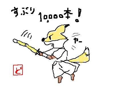 suburi10000