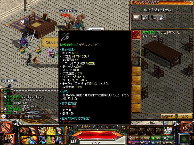 RedStone 6