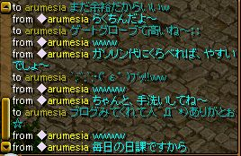 RedStone arus