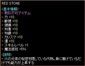 RedStone 終了
