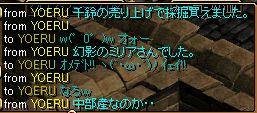 RedStone YOERUさん