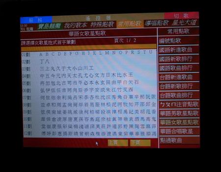 R0010449_カラオケ3s
