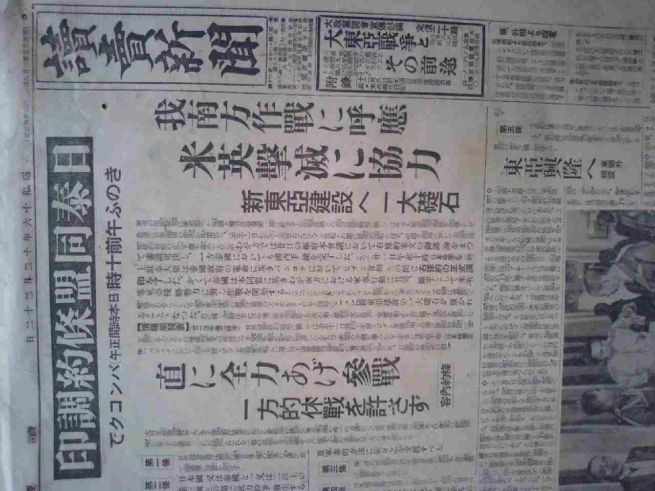 昭和16年12月22日記事