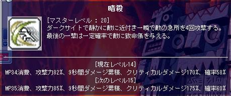 080413 暗殺レベル14