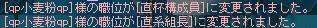 080605 副マスター昇格