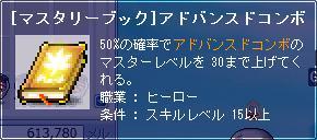 080729 AC30