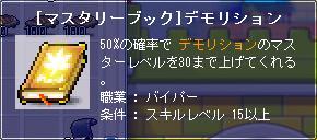 080810 デモリション30その2