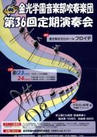 第36回定期演奏会ポスター(圧縮版)