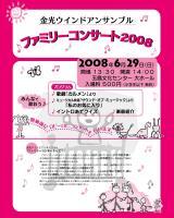 familyconcert2008_webposter.jpg