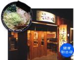 shop_zanmai_photo.jpg